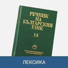 За някои начини да се изрази значението 'нямам изгода' в българския език