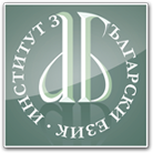 Институт за български език