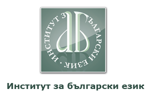 Annual International Conference of the Institute for Bulgarian Language 2021