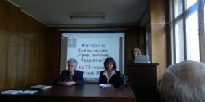 Научна сесия по случай 71 години от основаването на Института за български език