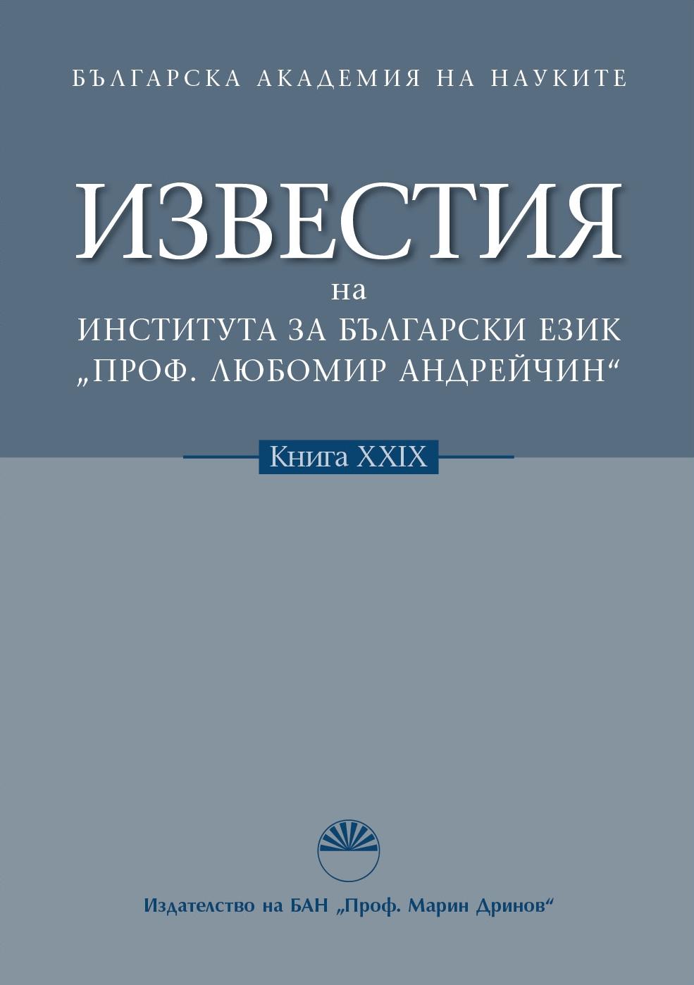 Izvestia BG Ezik  XXIX Cover (1a)