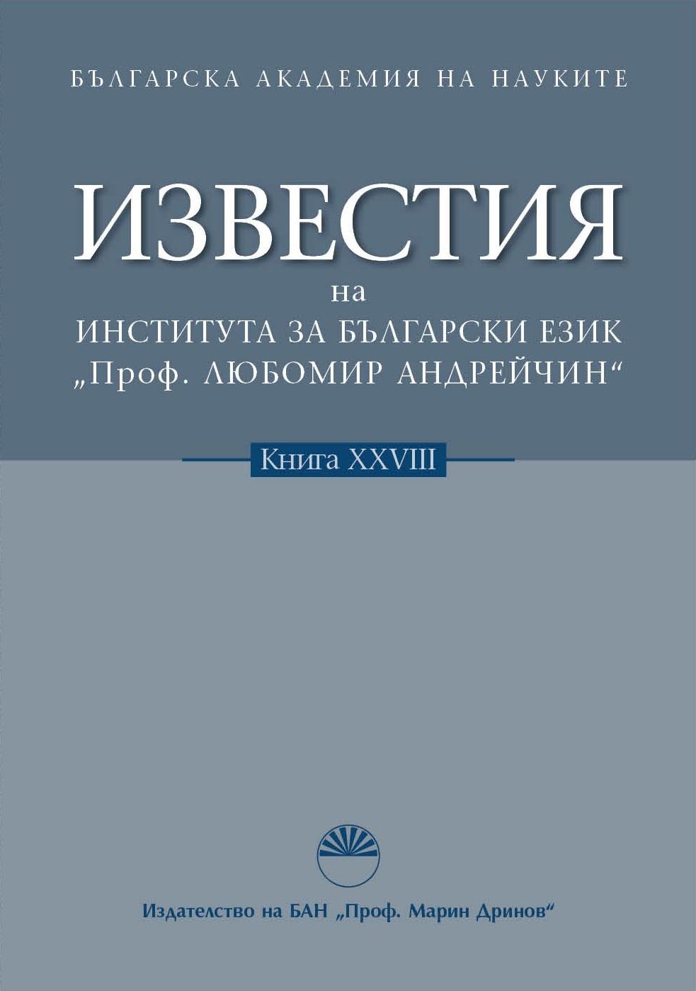 Izvestia BG Ezik XXVIII Cover-1a