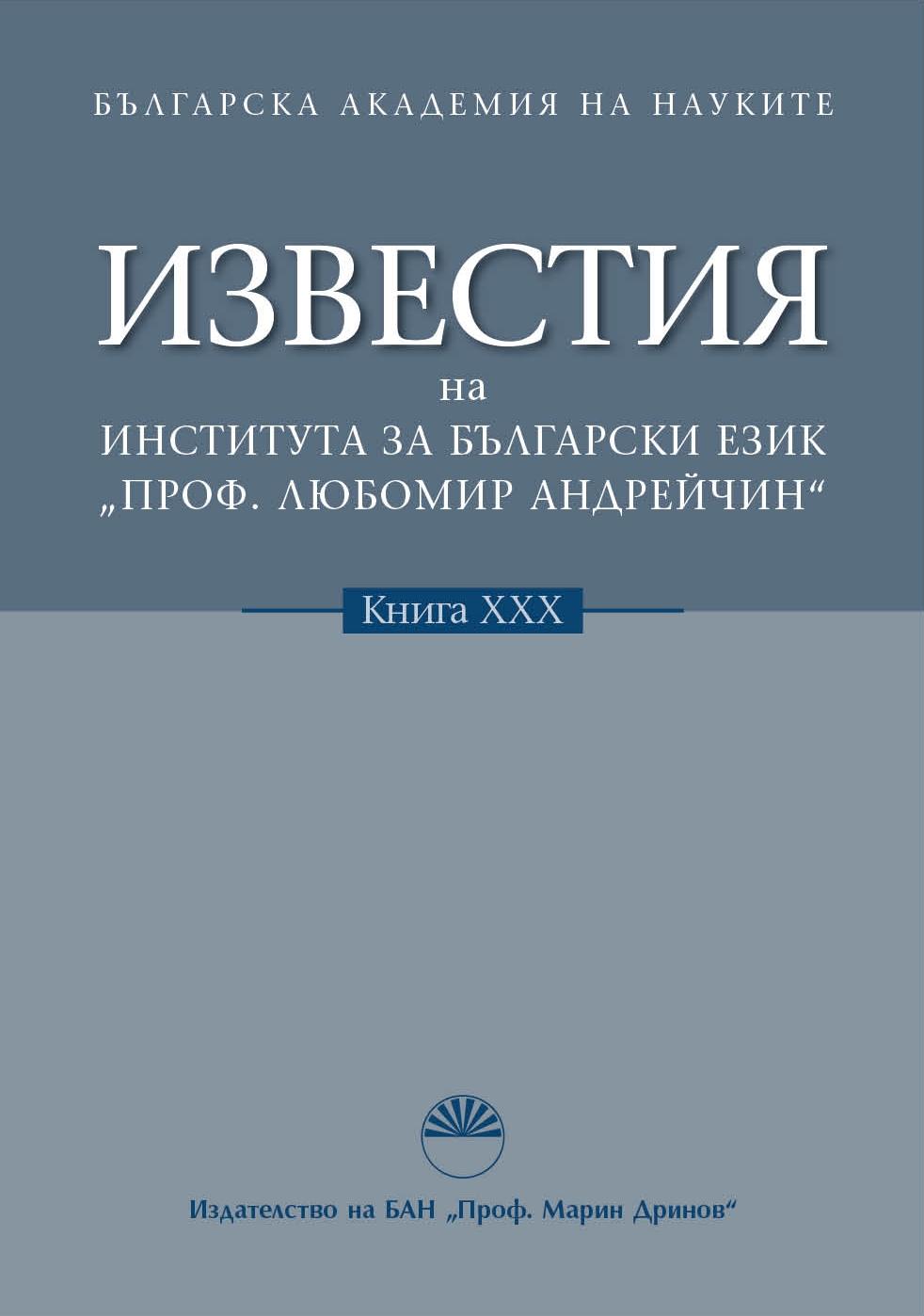 Izvestia BG Ezik XXX Cover 1