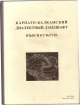 Сб. Карпато-балканский диалектный ландшафт. Язык и культура