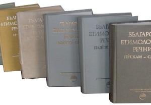 Български етимологичен речник