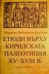 Етюди върху кирилската палеотипия XV-XVIII в