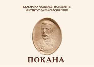 150 години от рождението на Ватрослав Облак