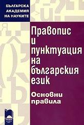 pravopis-i-punktuacia-na-bylgarskia-ezik-osnovni-pravila