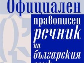 Official Dictionary of Standard Bulgarian Spelling