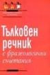 Тълковен речник с фразеологични съчетания