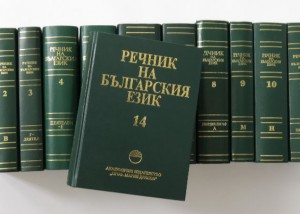 Dictionary of the Bulgarian Language