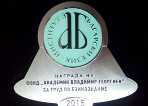 "Връчване на наградата на Фонд ""Академик Владимир Георгиев"""