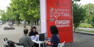 """Кампания """"Написаното остава. Пиши правилно!"""", 24 май 2015 година"""