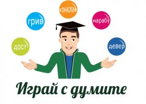 """Eзикова игра с награди """"Играй с думите"""""""