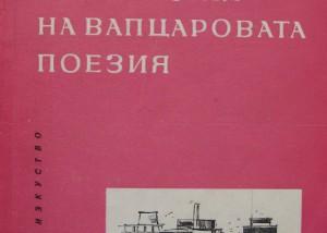 Видни български езиковеди: Ст. н. с. Радослав Мутафчиев