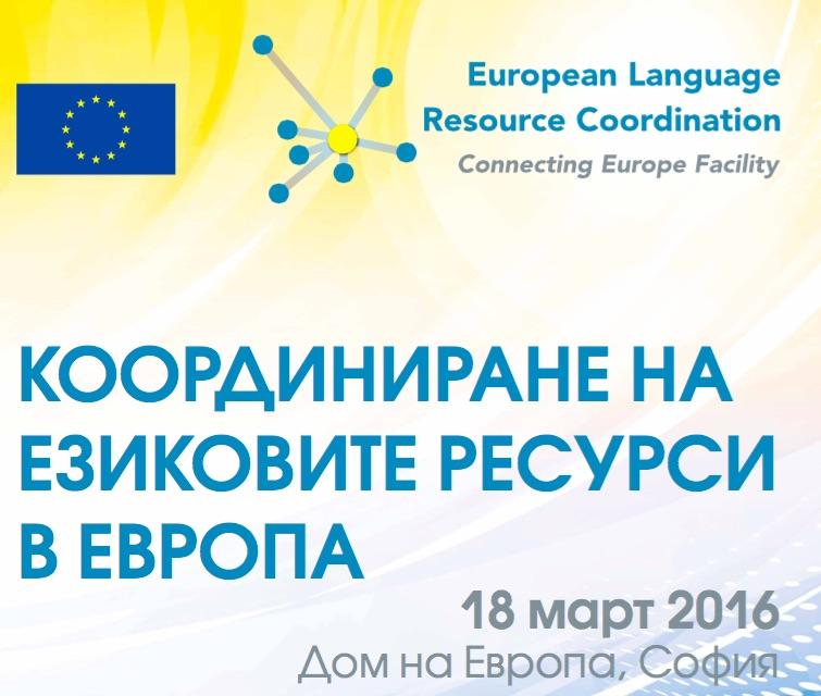 """Семинарът """"Координиране на езиковите ресурси в Европа"""" в София премина при голям успех"""