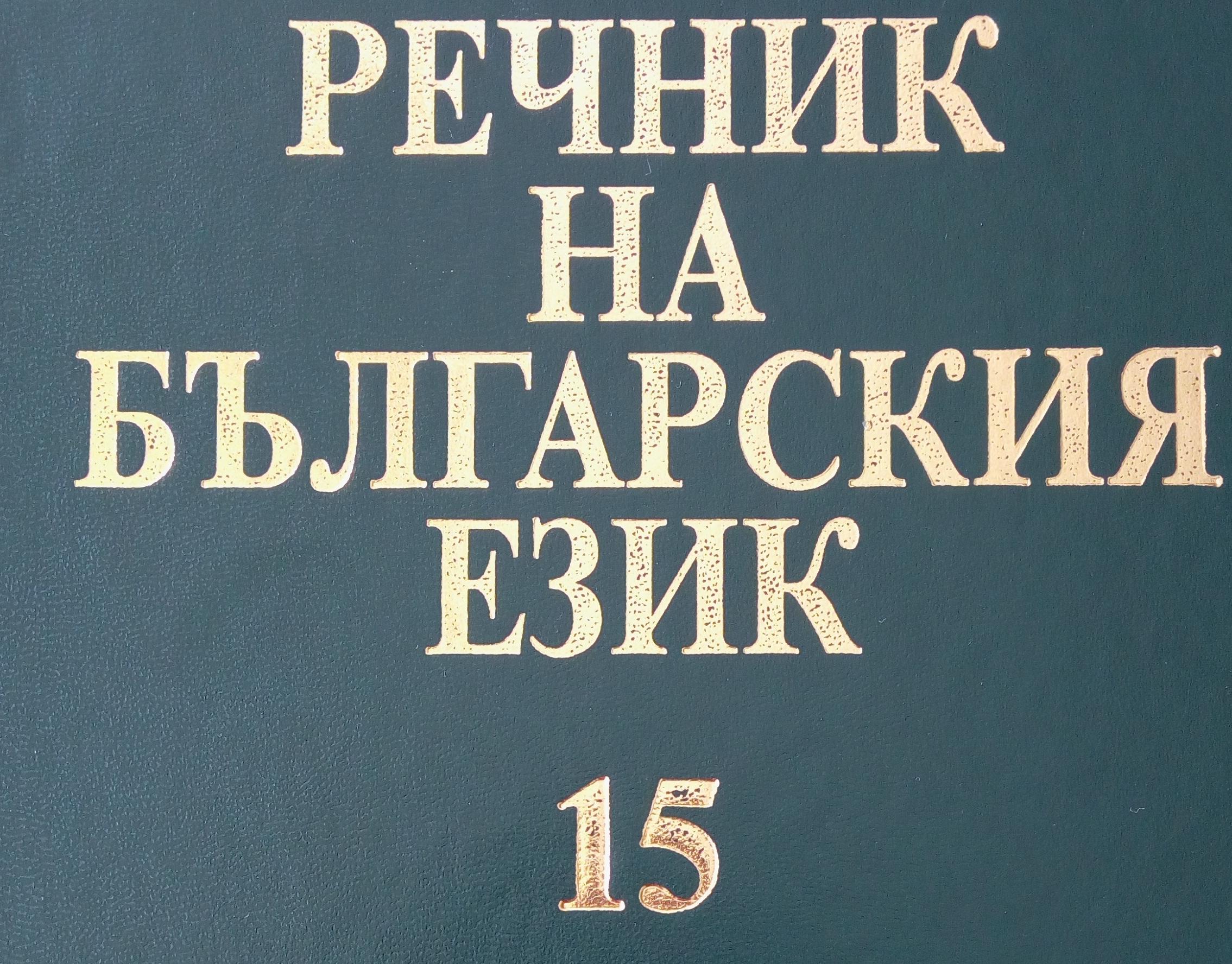 Том 15 на Речник на българския език