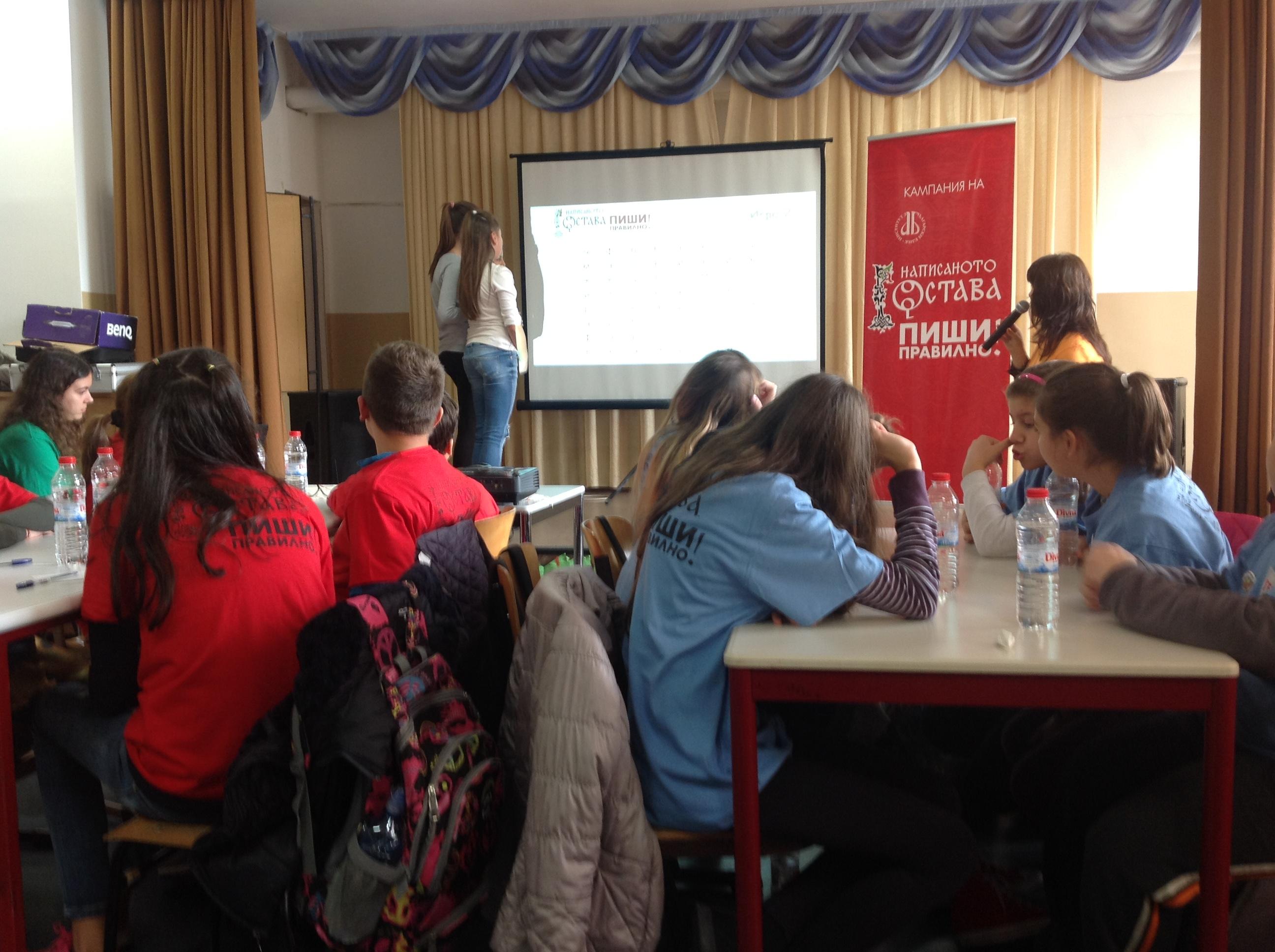 Институтът за български език представи занимателни езикови задачи на Националната седмица на четенето, организирана от Министерството на образованието и науката