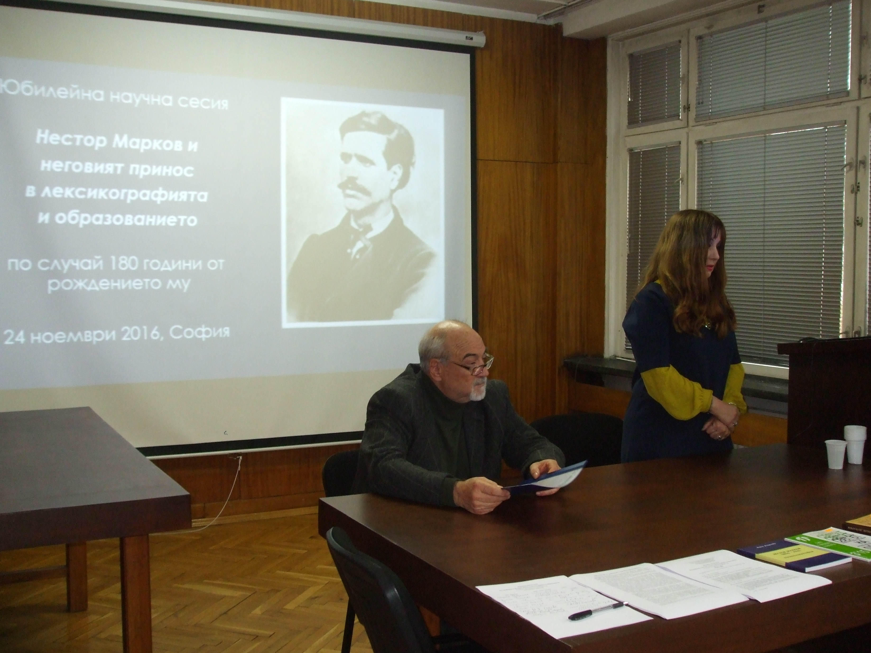 "Honorary Session ""Nestor Markov and His Contribution to Lexicography and Education"""