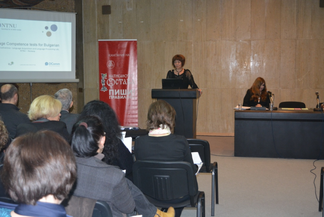 Forum Dedicated to the Research Approaches in the Education in Bulgarian