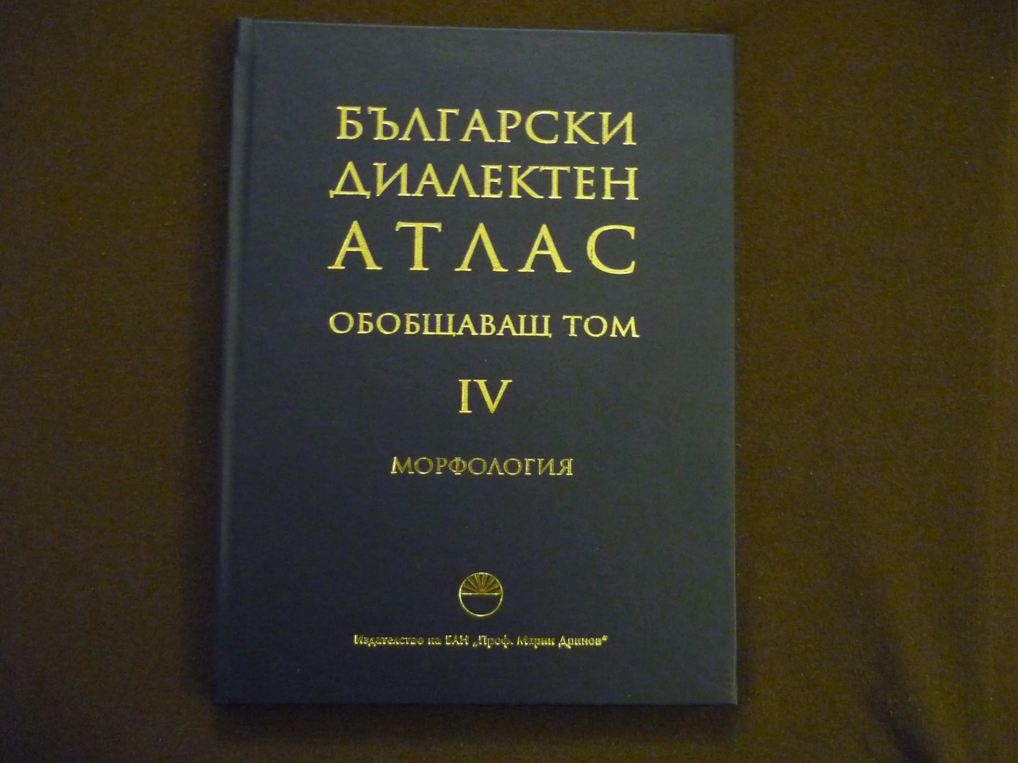 Bulgarian Dialect Atlas. Overview. Volume 4. Morphology