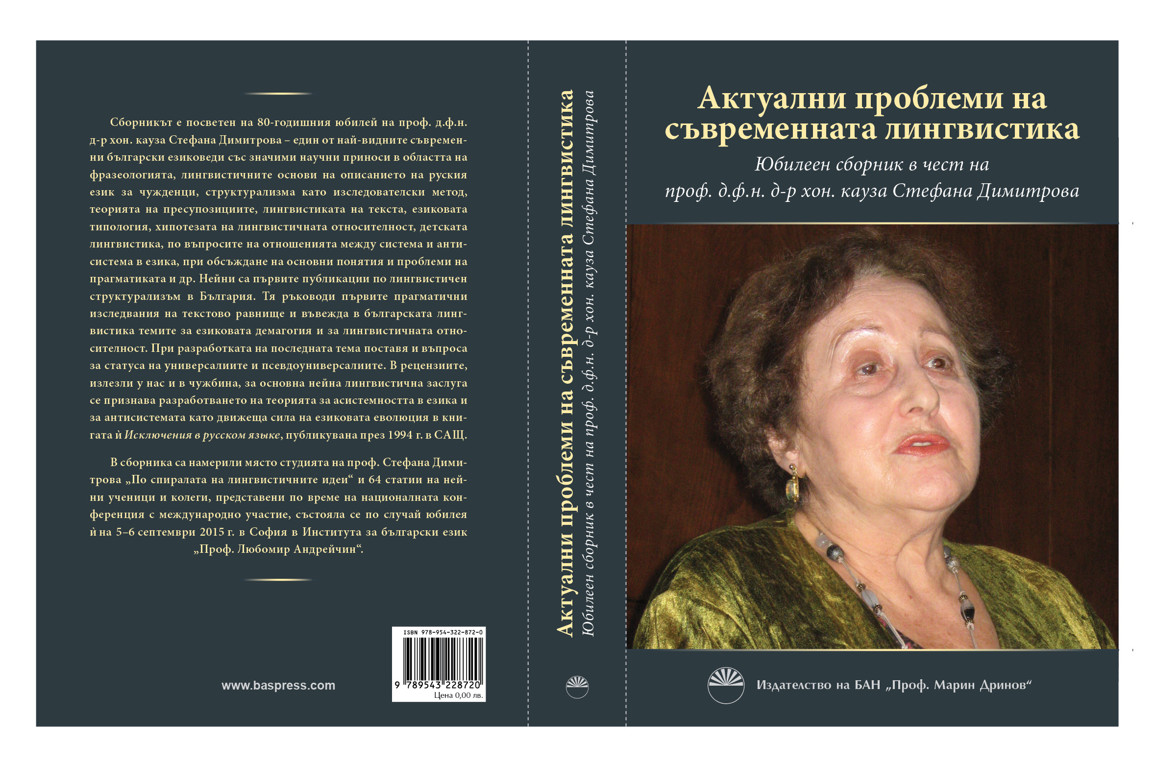 Book Dedicated to the 80th Anniversary of prof. Stefana Dimitrova