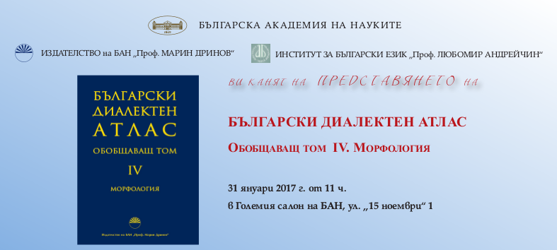 Presentation of the Bulgarian Dialect Atlas. Review. Volume IV. Morphology
