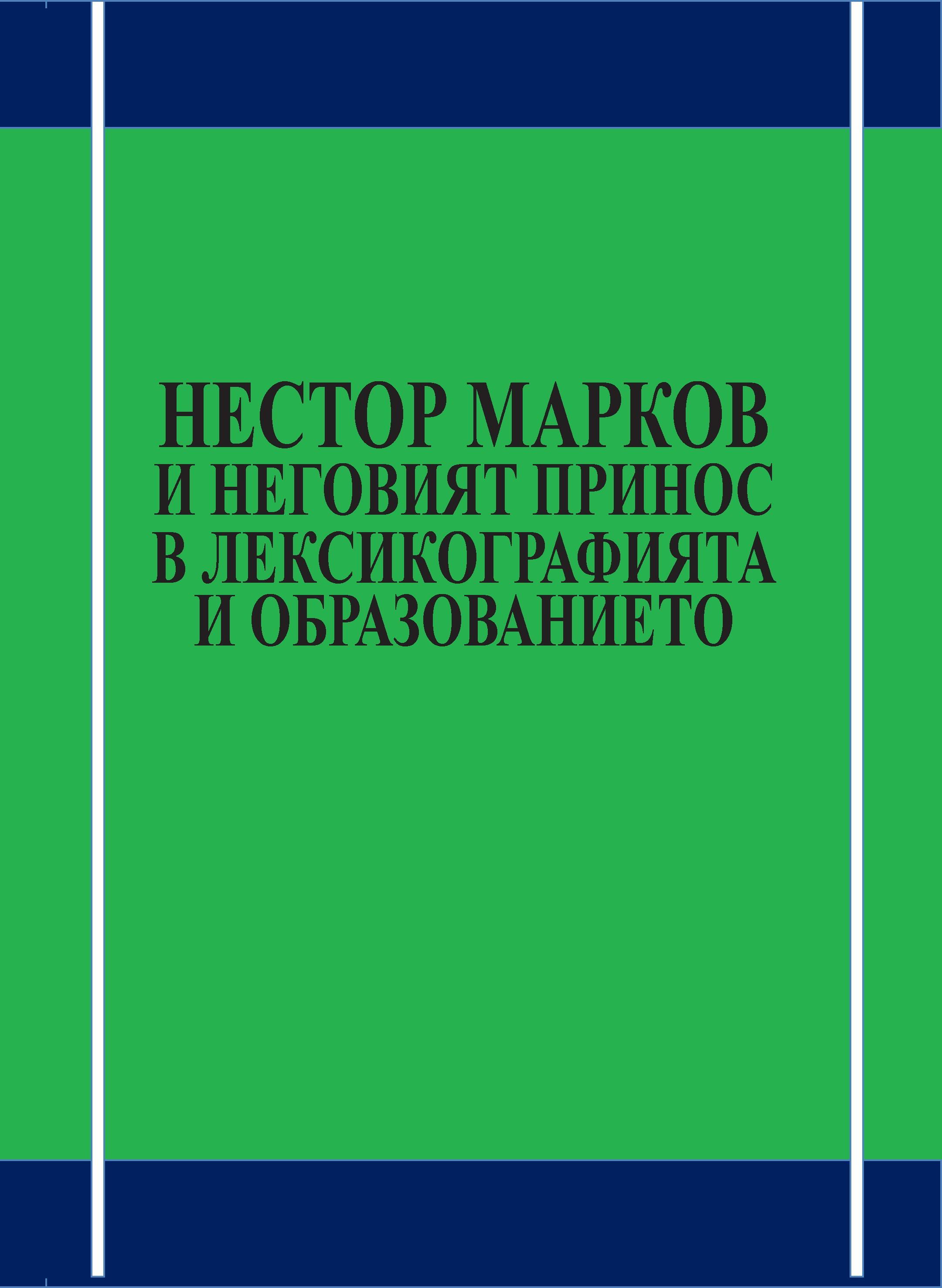 cover-markov