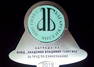 Ceremony for the Academician Vladimir Georgiev Fund Award