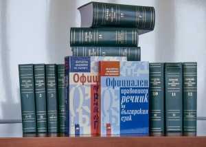 Academic Dictionaries of Bulgarian