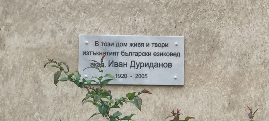 The Bulgarian Academy of Sciences Placed a Memorial Plaque of Academician Ivan Duridanov, 22 May 2017
