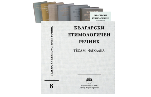 The 8th Volume of the Bulgarian Etymological Dictionary has been Published