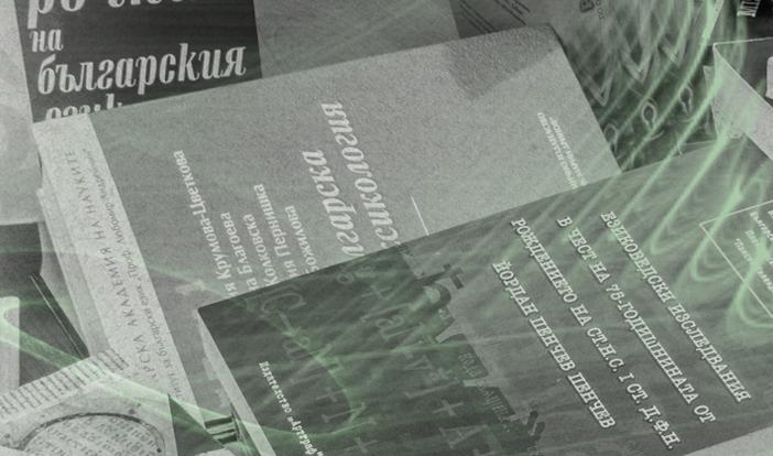 """БАН представя своите институти  – Институтът за български език  """"Проф. Любомир Андрейчин"""""""