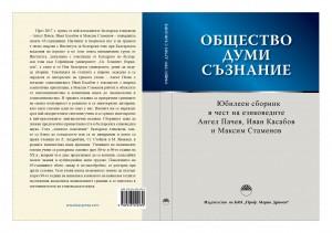 Obshtestvo Dumi Saznanie cover 3a
