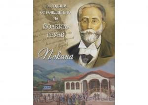 (Български) Научна конференция, посветена на 190 години от рождението на Йоаким Груев