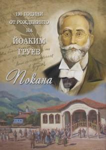 Йоаким Груев - 190 г. - конференция