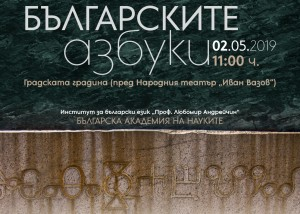 Exhibition BULGARIAN ALPHABETS