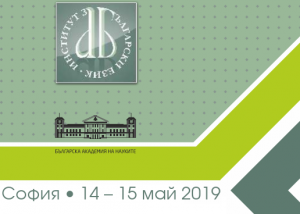 International Annual Conference of the Institute for Bulgarian Language – 14th and 15th May 2019